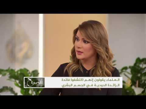 العرب اليوم - شاهد فائدة الزائدة الدودية في الجسم البشري
