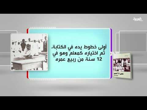 العرب اليوم - شاهد كل يوم كتاب يستعرض حتى لا أنسى الصفحة الأولى