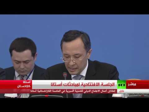 العرب اليوم - شاهد الجلسة الافتتاحية لمباحثات التسوية السورية في أستانة