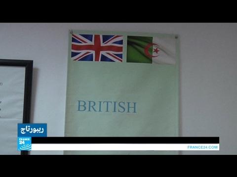 العرب اليوم - اللغة الانجليزية تنافس نظيرتها الفرنسية في الجزائر