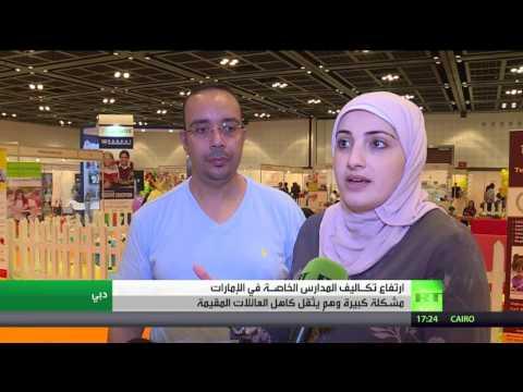 العرب اليوم - بالفيديو ارتفاع تكاليف المدارس الخاصة في الإمارات
