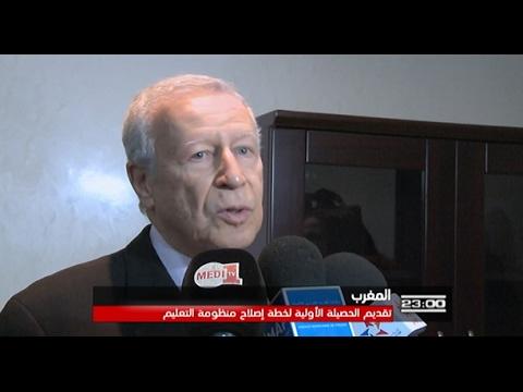 العرب اليوم - بالفيديو  تقديم الحصيلة الأولية لخطة إصلاح منظومة التربية والتكوين المغربية