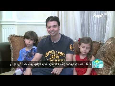 العرب اليوم - شاهد سعودي يستقيل ليعرض حياته وأسرته على اليوتيوب