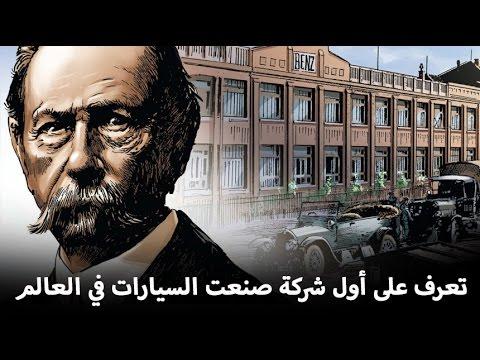 العرب اليوم - شاهد أول شركة صنعت السيارات في التاريخ