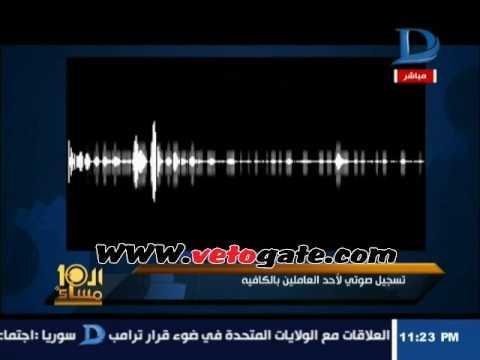 العرب اليوم - بالفيديو وائل الأبراشي يعرض تسجيل صوتي يكشف تفاصيل مقتل ضحية كيف