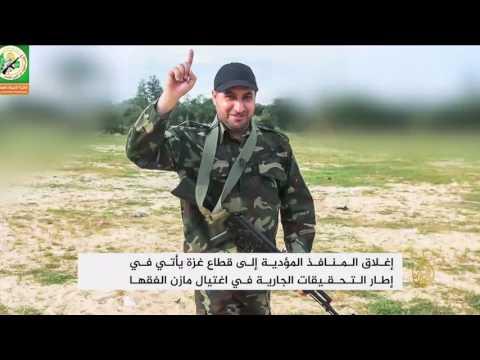 العرب اليوم - بالفيديو إغلاق كامل لقطاع غزة بعد اغتيال مازن فقهاء