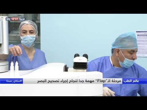 العرب اليوم - شاهد تفاصيل تقنية الفيمتو ليزر وتصحيح البصر