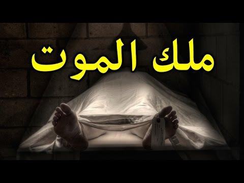 العرب اليوم - شاهد حديث ملك الموت للمتوفى على خشبة الغُسل