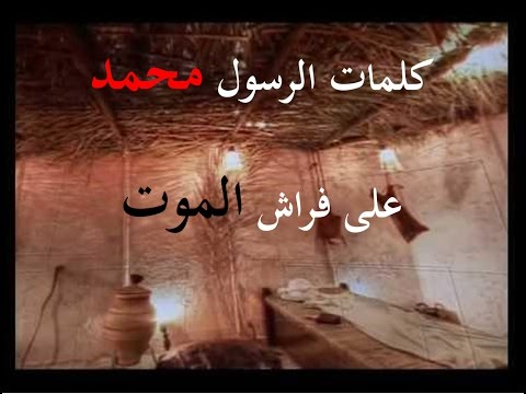 العرب اليوم - بالفيديو آخر ما تحدث به رسولنا الحبيب محمد قبل وفاته