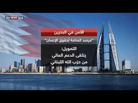 العرب اليوم - شاهد البحرين تضبط خلية إرهابية مدعومة من حزب الله