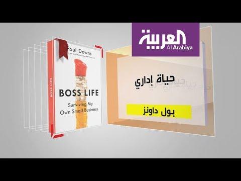 العرب اليوم - شاهد كل يوم كتاب حياة إداري تأليف بول داونز