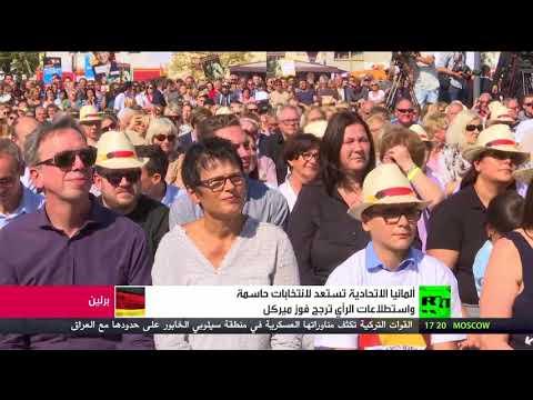 العرب اليوم - ميركل تحث الناخبين على المشاركة بقوة في العملية الانتخابية