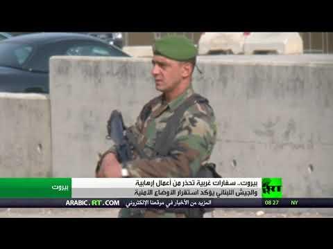 العرب اليوم - الجيش اللبناني يتّخذ جميع التدابير لترسيخ الأمن والاستقرار في البلاد