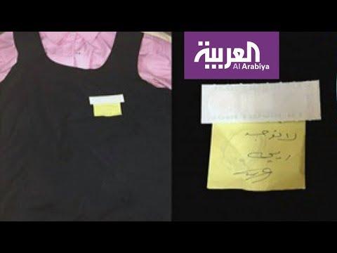 العرب اليوم - شاهد أزمة في مدرسة سعودية بسبب رائحة الطالبات