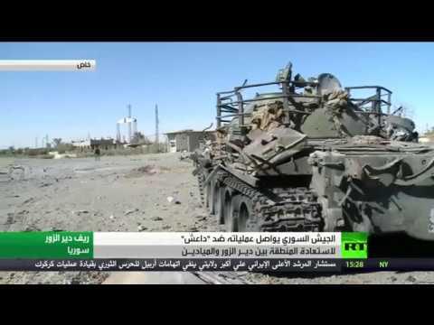 العرب اليوم - الجيش السوري يُطوق داعش في مدينة دير الزور