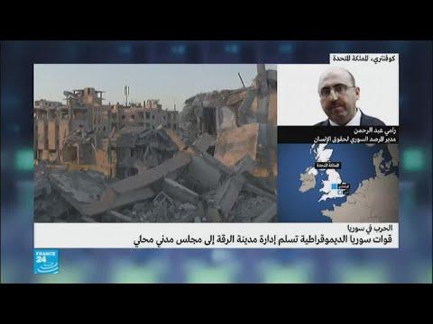 العرب اليوم - حال الرقة السورية بعد أن تضع الحرب مع داعش أوزارها