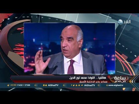 العرب اليوم - محمد نور الدين يكشف تفاصيل هجوم الواحات المتطرّف
