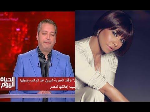 شاهد تامر أمين يهاجم شيرين عبد الوهاب بعد حديثها عن النيل