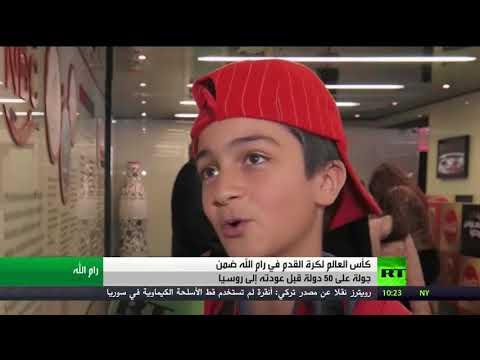 شاهد كأس العالم لمدة 3 أيام في رام الله