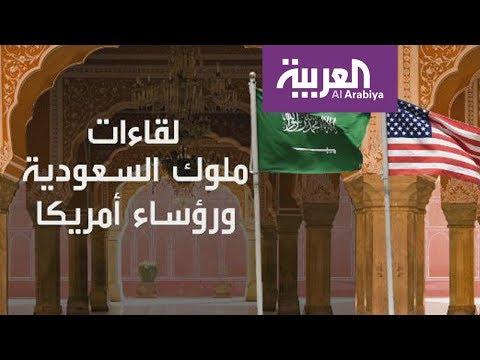 شاهد تاريخ لقاءات ملوك السعودية ورؤساء الولايات المتّحدة الأميركية