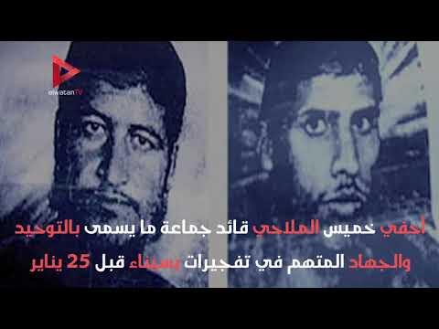شاهد أبو زقول بدأ حياته راعيًا للغنم وانهاها إرهابيًا