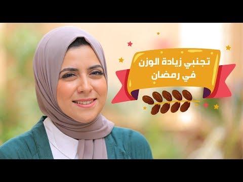 شاهد نصائح مهمة لتجنُب زيادة الوزن في رمضان