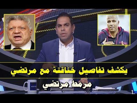 شاهد  تصريحات نارية من ميمي عبدالرازق بعد مشاجرته مع مرتضي منصور