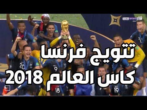 تتويج فرنسا بلقب كأس العالم 2018