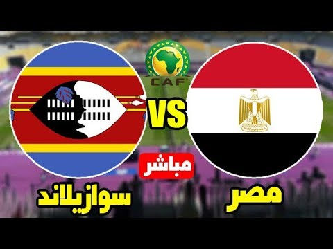شاهد بث مباشر لمباراة مصر وسوازيلاند في تصفيات كأس أمم أفريقيا 2019