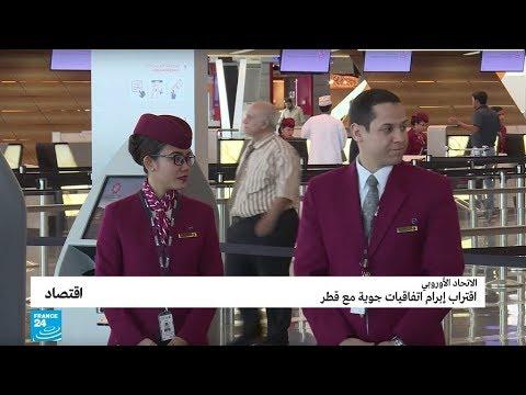 شاهد الاتحاد يقترب من إبرام اتفاقيتين لحركة النقل الجوي مع قطر