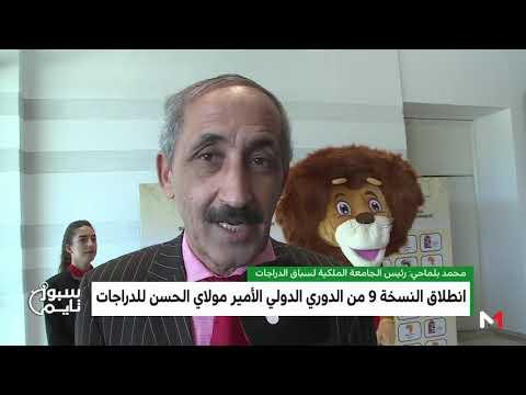 شاهد انطلاق النسخة الـ 9 من الدوري الدولي الأمير مولاي الحسن للدراجات