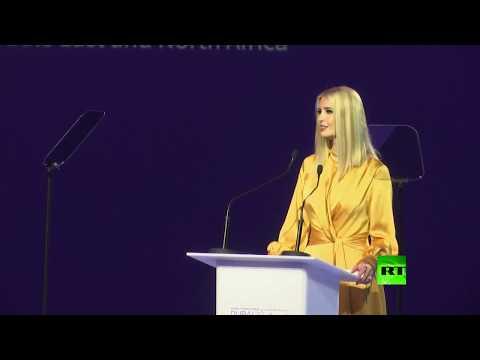 شاهد  إيفانكا ترامب تشيد بإنجازات 5 دول عربية في تحسين وضع المرأة