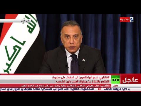 شاهد كلمة رئيس الوزراء العراقي قبيل ساعات من تجدد الاحتجاجات