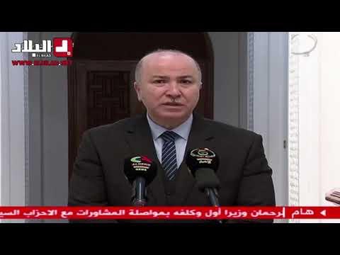 تصريحات أيمن بن عبد الرحمن عقب تعيينه وزيراً أولا للحكومة الجزائرية الجديدة