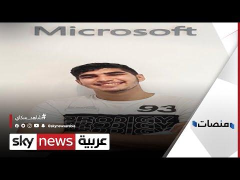 المصري عمرو شعراوي اختارته مايكروسوفت كأصغر محترف في الذكاء الاصطناعي