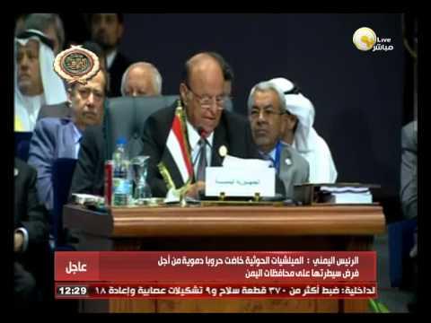 العرب اليوم - بالفيديو: كلمة الرئيس اليمني في مؤتمر