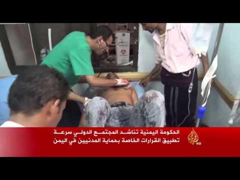 العرب اليوم - بالفيديو: الحكومة تناشد المجتمع الدولي حماية المدنيين في اليمن