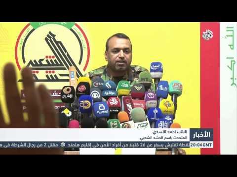 العرب اليوم - شاهد: الحشد الشعبي ينفي حاجته لمساعدة التحالف