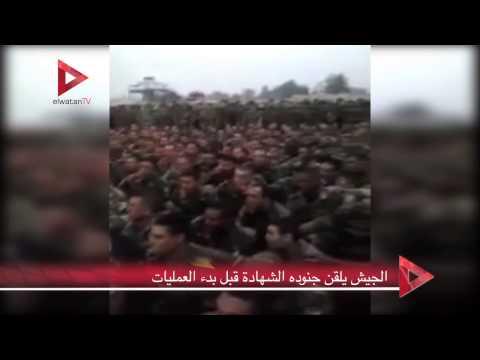 العرب اليوم - شاهد: الجيش المصري يلقّن جنوده الشهادة