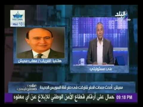 العرب اليوم - بالفيديو: مميش يؤكد تضاعف دخل قناة السويس بنسبة 300% عام 2023