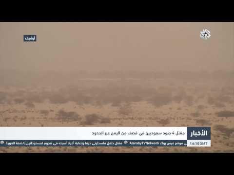 العرب اليوم - مقتل أربعة جنود سعوديين في قصف من اليمن