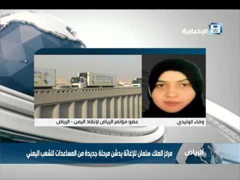عضو بمؤتمر الرياض لإنقاذ اليمن يؤكد أن مركز الملك سلمان للإغاثة مفتوح لأبناء تعز كافة