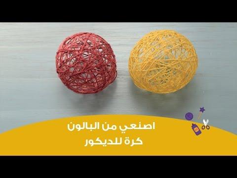 بالفيديو إصنعي من البالون كرة للديكور