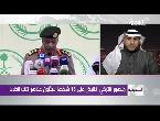 العرب اليوم - شاهد  وزارة الداخلية السعودية تعلن تفكيك خلايا لداعش في 4 مدن