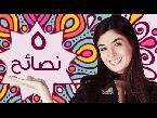 العرب اليوم - أهم خمس نصائح في عالم الموضة
