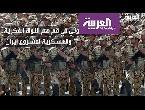 العرب اليوم - شاهد هادي يؤكّد أنّ عاصفة الحزم أنقذت اليمن من المد الإيراني