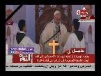 العرب اليوم - شاهد وزيرة الهجرة تكشف سر طريقة تحيّتها الغريبة لبابا الفاتيكان