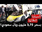 العرب اليوم - بالفيديو تعرف على السيارة الطائرة والتي يتجاوز سعرها 375 مليون ريال سعودي