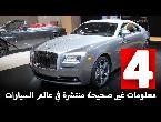 العرب اليوم - شاهد 4 معلومات غير صحيحة منتشرة في عالم السيارات تعرف عليها