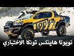 العرب اليوم - شاهد تويوتا هايلكس نسخة تونكا الاختبارية